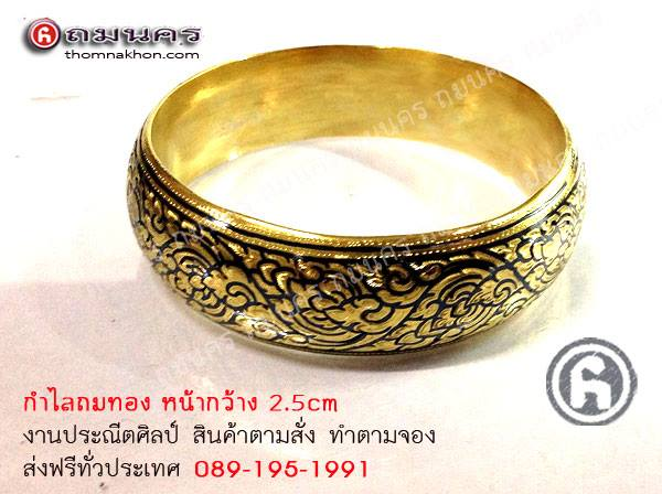 กำไลถมทอง ถมนคร : กำไลถมทอง หน้ากว้าง 2.5 cm.