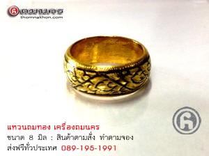 แหวนถมทอง แหวนถมนคร Krueng Thom Nakhon,Thom Nakhon