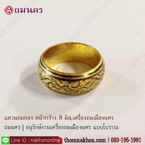 """แหวนถมทอง แหวนถมนคร""""nakhonnielloware งานทำมือ ผลิตที่ละชิ้นโดยไม่ซ้ำกัน"""