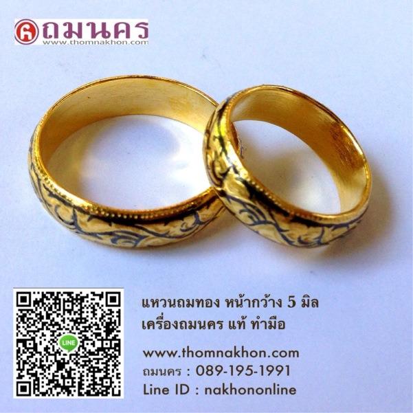 แหวนถมทอง ของแท้ ทำมือ เครื่องถมนคร  by ถมนคร