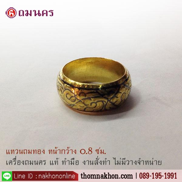 แหวนถมทอง 8 มิล. เครื่องถมเมืองนคร ของแท้ทำมือ