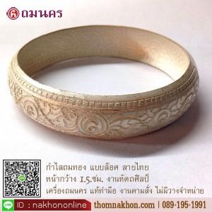 กำไลถมทองแท้  แบบล๊อคลายไทย ใส่กำไล มีกำไร
