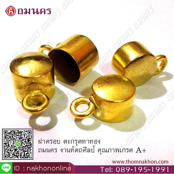 รับทาทอง ทองคำแท้ กรอบพระ ทาทองตะกรุด ไม่ลอกไม่ดำ