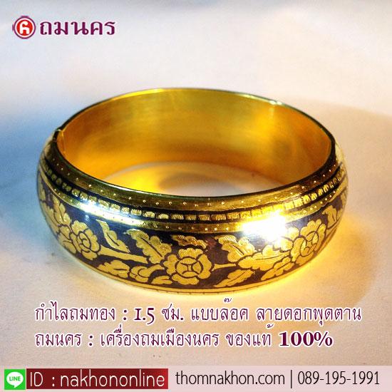 กำไลถมทอง ลายดอกพุดตาน 1.5 ซม. แบบล๊อค