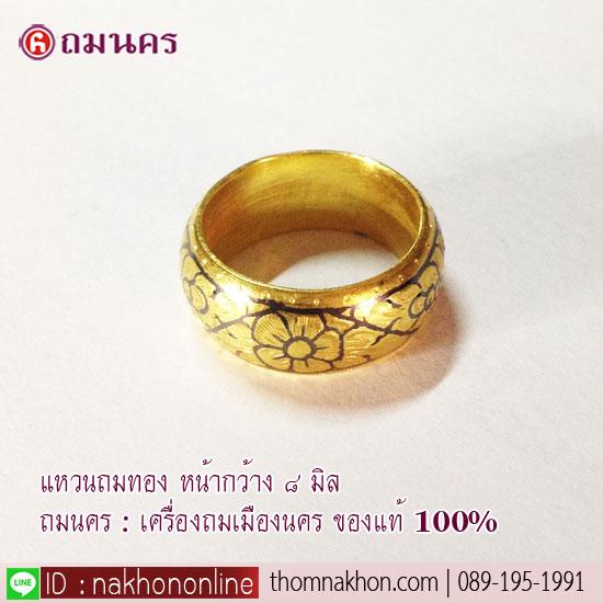 แหวนถมทอง แหวนสลักชื่อ แหวนแบบคู่รัก แหวนสำหรับคนพิเศษ