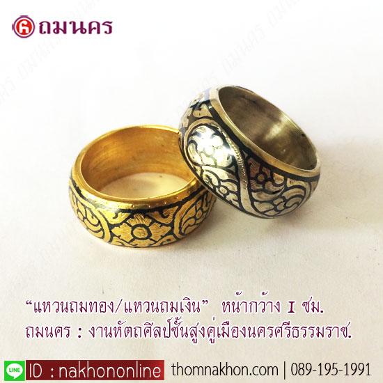 แหวนถมทอง-แหวนถมเงิน หน้ากว้าง 1 ซม. by ถมนคร