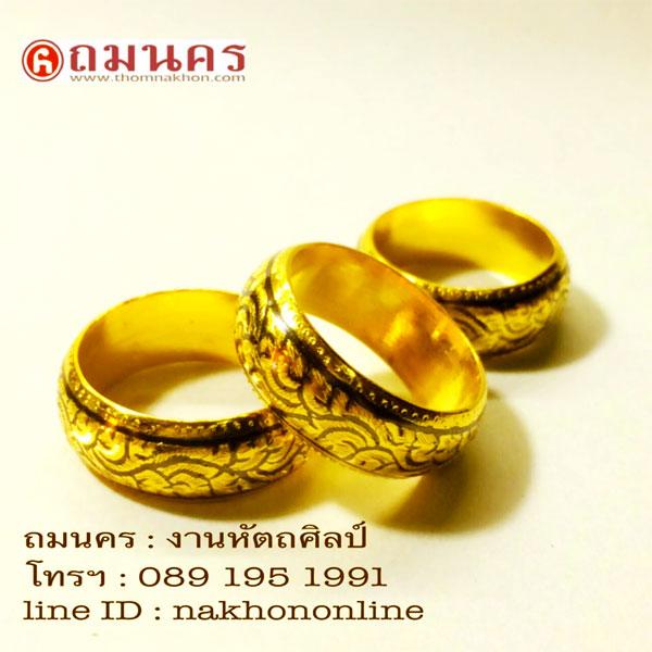 แหวนถมทอง — ที่ ถมนคร เครื่องถมเมืองนคร ผลิตตามสั่ง