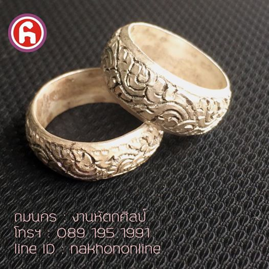 แหวนถมเงิน แหวนถมทอง งานทำมือแบบโบราณ