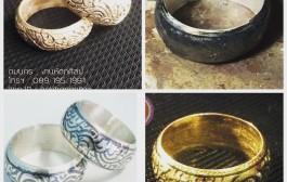 แหวนถม แหวนถมนคร