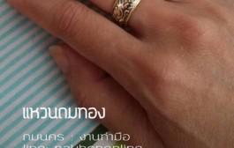 รีวิว แหวนถมทอง ทรงคุณค่าราคาโดน