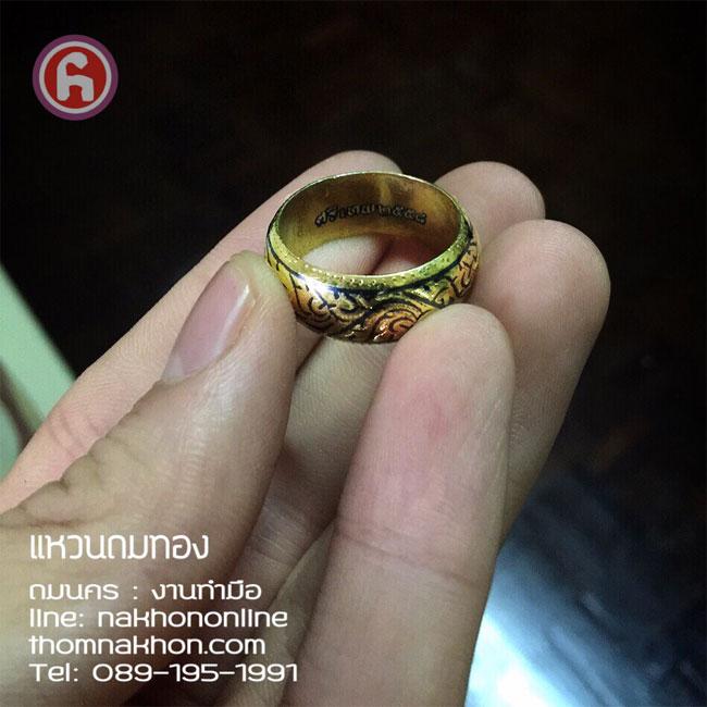 """แหวนถมทอง หน้ากว้าง 1 ซม. Side ตามต้องการ งานสั่งทำ """"สลักซื้อด้านในวงแหวน"""" แสดงออกถึงความรู้สึก จากใจผู้ให้ถึงมือผู้รับ #แหวนถมทอง มงคลนาม ขอบคุณภาพสวยๆ จาก ลค. #ถมนคร"""