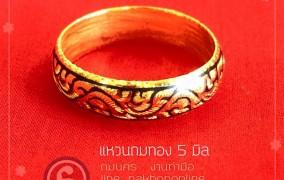 แหวนถมทอง หน้ากว้าง 5 มิล