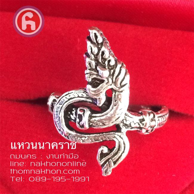 แหวนพญานาคราช แหวนเงินแท้ มงคล นำโชค
