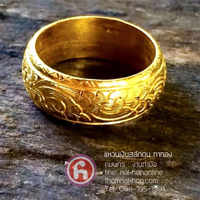 แหวนเงินสลักดุน ทาทอง
