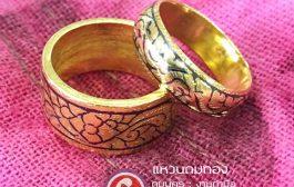 แหวนถมทอง ช่างถมนครฝีมือดี