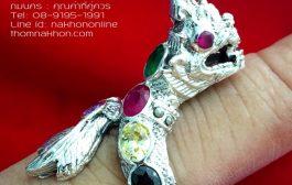 วิธีใส่แหวนพญานาค