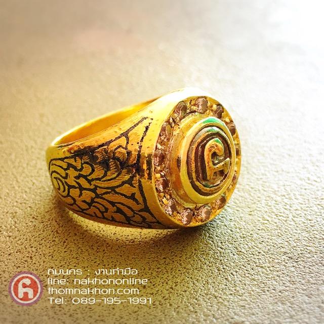 แหวนหัวนะโม แหวนถมทอง