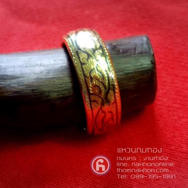 แหวนถมทอง หน้ากว้าง 8 มิล งานทำมือ
