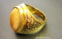 แหวนถมทอง  แหวนมงคล สำหรับท่านชาย